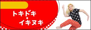 front-feature-img-tokidoki