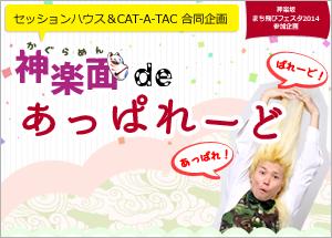 セッションハウス&CAT-A-TAC合同企画『神楽面deあっぱれ〜ど』