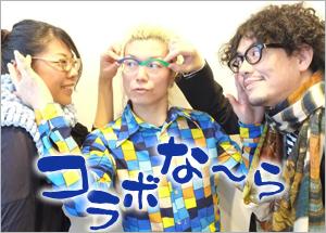 第二回 眼鏡×ダンス