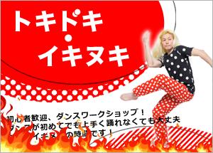 炎のトキドキ・イキヌキ